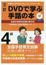 DVDで学ぶ手話の本4級/全国手話研修センター【1000円以上送料無料】