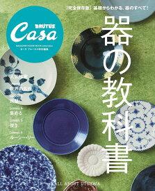 器の教科書 〈完全保存版〉基礎からわかる、器のすべて! MAGAZINE HOUSE MOOK extra issue【1000円以上送料無料】