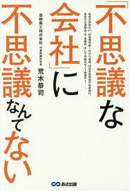 「不思議な会社」に不思議なんてない/荒木恭司【1000円以上送料無料】