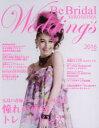 Be Bridal HIROSHIMA Wedding's vol.34(2016)【1000円以上送料無料】