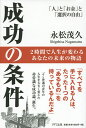 成功の条件 「人」と「お金」と「選択の自由」/永松茂久【1000円以上送料無料】