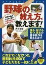 野球の教え方、教えます!/大石滋昭【1000円以上送料無料】