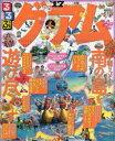 るるぶグアム '17【1000円以上送料無料】