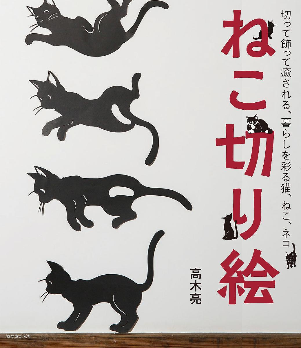 ねこ切り絵 切って飾って癒される、暮らしを彩る猫、ねこ、ネコ/高木亮【1000円以上送料無料】