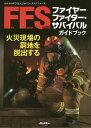 送料無料/ファイヤーファイター・サバイバルガイドブック/ジャパン・タスクフォース