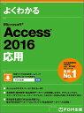 よくわかるMicrosoft Access 2016応用/富士通エフ・オー・エム株式会社【1000円以上送料無料】