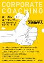 コーポレートコーチング 下/苫米地英人【1000円以上送料無料】