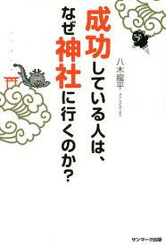 成功している人は、なぜ神社に行くのか?/八木龍平【1000円以上送料無料】