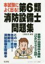 本試験によく出る!第6類消防設備士問題集/工藤政孝【1000円以上送料無料】