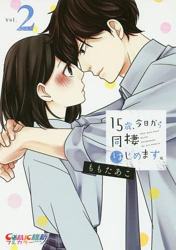 15歳、今日から同棲はじめます。 Vol.2/ももたあこ【1000円以上送料無料】