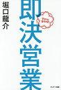 即決営業/堀口龍介【1000円以上送料無料】