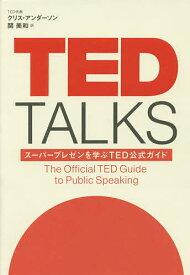 TED TALKS スーパープレゼンを学ぶTED公式ガイド/クリス・アンダーソン/関美和【1000円以上送料無料】