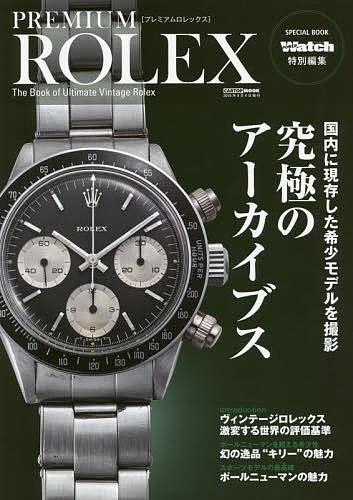 PREMIUM ROLEX ヴィンテージロレックス究極のアーカイブス【1000円以上送料無料】