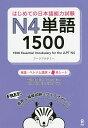 はじめての日本語能力試験N4単語1500/アークアカデミー【1000円以上送料無料】