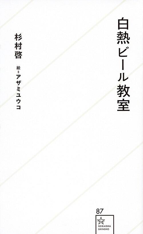 白熱ビール教室/杉村啓/アザミユウコ/三代目悪人【1000円以上送料無料】