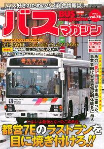 バスマガジン バス好きのためのバス総合情報誌 vol.78【1000円以上送料無料】