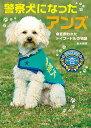 警察犬になったアンズ 命を救われたトイプードルの物語/鈴木博房【1000円以上送料無料】