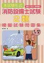消防設備士試験2類模擬試験問題集 本試験形式【1000円以上送料無料】