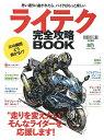 """ライテク完全攻略BOOK """"走りを変えたい""""そんなライダーを応援します!【1000円以上送料無料】"""