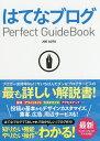 はてなブログPerfect GuideBook/JOEAOTO【1000円以上送料無料】