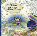 大人ディズニー素敵な塗り絵レッスンブック/INKOKOTORIYAMA【1000円以上送料無料】