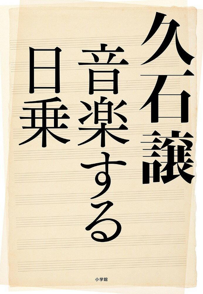久石譲 音楽する日乗/久石譲【1000円以上送料無料】