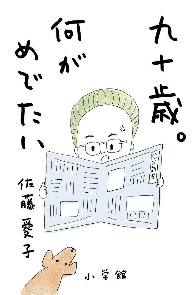 九十歳。何がめでたい/佐藤愛子【1000円以上送料無料】