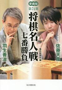 将棋名人戦七番勝負愛蔵版第74期