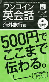 ワンコイン英会話 海外旅行編/デイビッド・セイン【1000円以上送料無料】