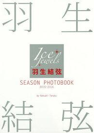 羽生結弦SEASON PHOTOBOOK Ice Jewels 2015−2016/田中宣明【1000円以上送料無料】