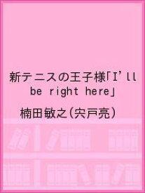 楽天市場 宍戸亮 i ll be right hereの通販