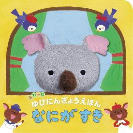 なにがすき/原優子人形デザイン佐古百美/子供/絵本【1000円以上送料無料】