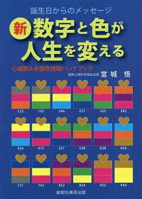 新数字と色が人生を変える心相数&幸福色情報ハンドブック誕生日からのメッセージ