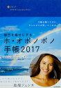 毎日を幸せにするホ・オポノポノ手帳【1000円以上送料無料】