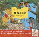 送料無料/赤すぐオリジナル育児日記 くまのプーさん