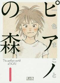 ピアノの森 The perfect world of KAI 1/一色まこと【1000円以上送料無料】