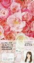 李家幽竹の風水手帳 ラッキーフラワー/李家幽竹【1000円以上送料無料】