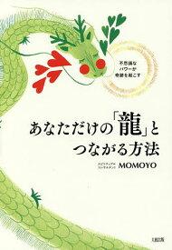あなただけの「龍」とつながる方法 不思議なパワーが奇跡を起こす/MOMOYO【1000円以上送料無料】