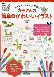 ボールペン&マーカーで描く!カモさんの簡単&かわいいイラスト/カモ【1000円以上送料無料】