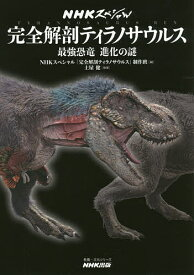 完全解剖ティラノサウルス 最強恐竜進化の謎/NHKスペシャル「完全解剖ティラノサウルス」制作班/土屋健【1000円以上送料無料】