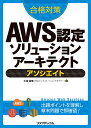 合格対策AWS認定ソリューションアーキテクトアソシエイト/大塚康徳【1000円以上送料無料】