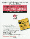 できるビジネスパーソンのためのExcel VBAの仕事術 Excel業務の自動化を基礎から学ぶ/西沢夢路【1000円以上送料無料】