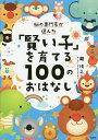 脳の専門家が選んだ「賢い子」を育てる100のおはなし/瀧靖之【1000円以上送料無料】