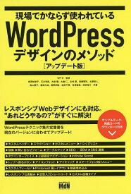 現場でかならず使われているWordPressデザインのメソッド/WP−D/相原知栄子【1000円以上送料無料】