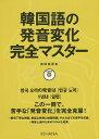 韓国語の発音変化完全マスター/前田真彦【1000円以上送料無料】