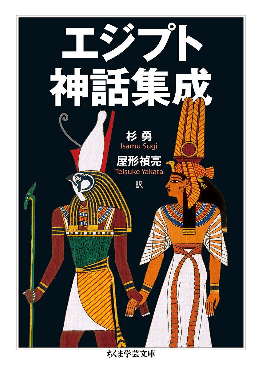 エジプト神話集成/杉勇/屋形禎亮【1000円以上送料無料】