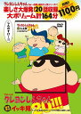 DVD クレヨンしんちゃん ケンカするほ【1000円以上送料無料】
