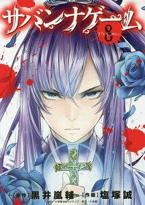 サバンナゲーム The Comic 8/黒井嵐輔/塩塚誠【1000円以上送料無料】