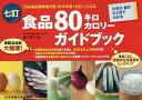 食品80キロカロリーガイドブック 大きさ・量がひと目でわかる 「日本食品標準成分表2015年版〈七訂〉」による/香川…