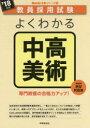 よくわかる中高美術 '18年度【1000円以上送料無料】